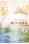 『オカリナで奏でる 麗しの名曲集<第2版> 伴奏CD付』竜ノ湖太郎