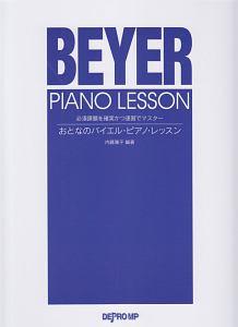 『必須課題を確実かつ速習でマスター おとなのバイエルピアノレッスン』内藤雅子