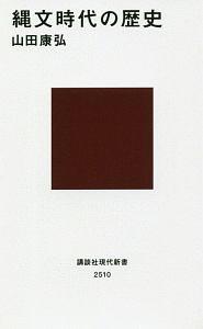 山田康弘『縄文時代の歴史』
