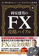 岡安盛男のFX攻略バイブル<第4版> 長く勝ち続けるトレーダーをめざす人の実践書