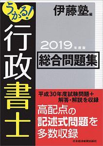 うかる! 行政書士 総合問題集 2019