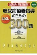 片山茂裕『糖尿病療養指導のための力試し300題 試験対策問題集<第9版>』