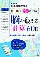 脳を鍛える「計算」60日 川島隆太教授の毎日楽しむ大人のドリル