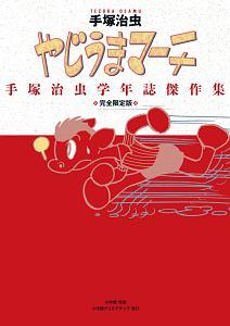 『やじうまマーチ<完全限定版> 手塚治虫学年誌傑作集』石川賢