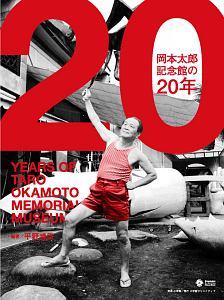 『岡本太郎記念館の20年』平野暁臣