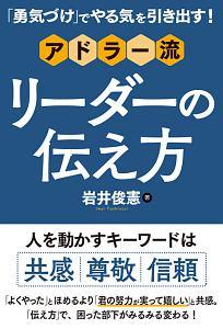岩井俊憲『アドラー流リーダーの伝え方』