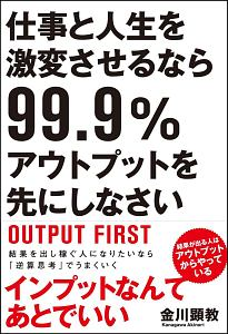 『仕事と人生を激変させるなら99.9%アウトプットを先にしなさい』井上祐一
