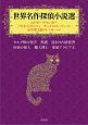 世界名作探偵小説選 モルグ街の怪声 黒猫 盗まれた秘密書 灰色の怪人
