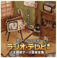 決定盤 思い出の昭和 ラジオ・テレビ番組 主題歌テーマ音楽全集