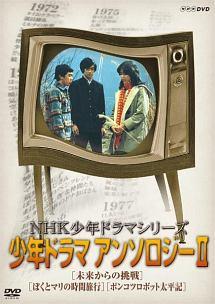 NHK少年ドラマシリーズ アンソロジー