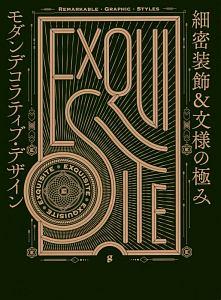 『細密装飾&文様の極み モダンデコラティブ・デザイン』上田マルコ