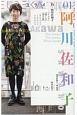 ユリイカ 詩と批評 2019.1 特集:阿川佐和子-『ウメ子』『聞く力』『強父論』…あんなサワコ、こんなサワコ、どんなサワコ