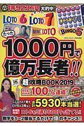 たった1000円で億万長者!!超攻略BOOK 2019