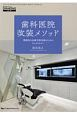 歯科医院改装メソッド DENTAL DAIAMOND別冊 理想的な診療空間実現のためのブレイクスルー