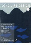 LONG LIFE DESIGN 47都道府県の健やかなデザイン