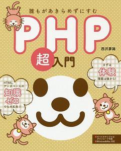 西沢夢路『誰もがあきらめずにすむPHP超入門(仮)』