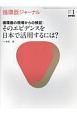 循環器ジャーナル 67-1 循環器の現場からの検証:そのエビデンスを日本で活用するには?