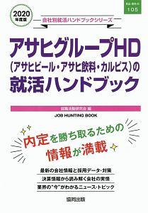 アサヒグループHD(アサヒビール・アサヒ飲料・カルピス)の就活ハンドブック 会社別就活ハンドブックシリーズ 2020