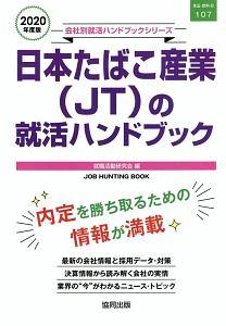 日本たばこ産業(JT)の就活ハンドブック 会社別就活ハンドブックシリーズ 2020