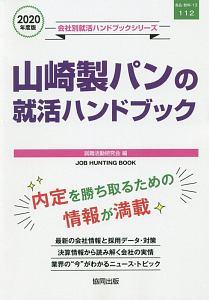 山崎製パンの就活ハンドブック 会社別就活ハンドブックシリーズ 2020