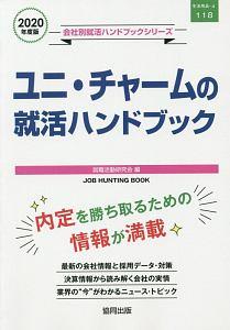 ユニ・チャームの就活ハンドブック 会社別就活ハンドブックシリーズ 2020