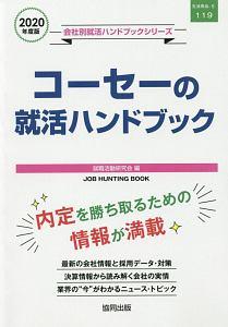 コーセーの就活ハンドブック 会社別就活ハンドブックシリーズ 2020