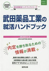武田薬品工業の就活ハンドブック 会社別就活ハンドブックシリーズ 2020