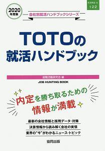 TOTOの就活ハンドブック 会社別就活ハンドブックシリーズ 2020