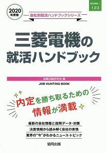 三菱電機の就活ハンドブック 会社別就活ハンドブックシリーズ 2020