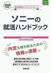 ソニーの就活ハンドブック 会社別就活ハンドブックシリーズ 2020