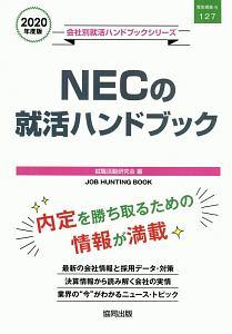 NECの就活ハンドブック 会社別就活ハンドブックシリーズ 2020