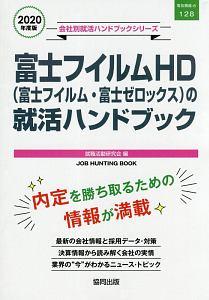 富士フイルムHD(富士フイルム・富士ゼロックス)の就活ハンドブック 会社別就活ハンドブックシリーズ 2020