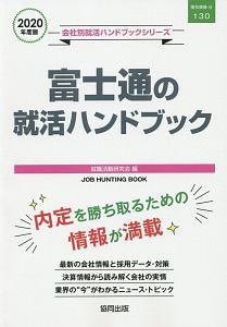 富士通の就活ハンドブック 会社別就活ハンドブックシリーズ 2020