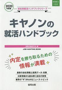 キヤノンの就活ハンドブック 会社別就活ハンドブックシリーズ 2020