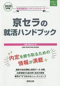 京セラの就活ハンドブック 会社別就活ハンドブックシリーズ 2020