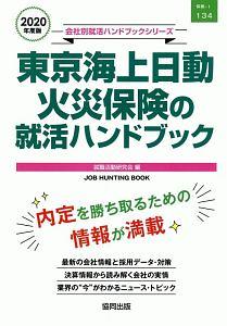 東京海上日動火災保険の就活ハンドブック 会社別就活ハンドブックシリーズ 2020