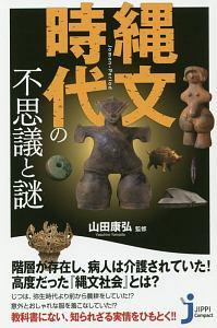 『縄文時代の不思議と謎』山田康弘