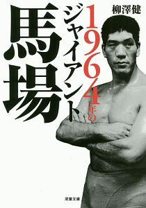 『1964年のジャイアント馬場』船木誠勝