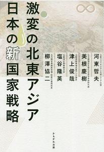 『激変の北東アジア 日本の新国家戦略』伏見威蕃