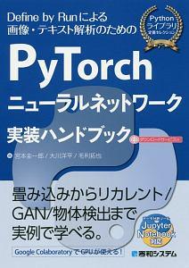 PyTorchニューラルネットワーク実装ハンドブック Pythonライブラリ定番セレクション