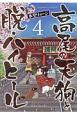 高尾の天狗と脱・ハイヒール (4)