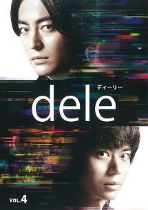 瀧本智行『dele(ディーリー)』