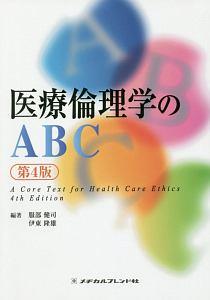 服部健司『医療倫理学のABC<第4版>』