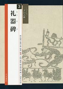 『礼器碑 シリーズ-書の古典-3』高橋蒼石