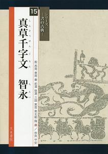 『真草千字文 智永 シリーズ-書の古典-15』高橋蒼石