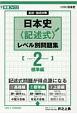 日本史〈記述式〉レベル別問題集 標準編 (2)