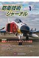 防衛技術ジャーナル 2019.1 最新技術から歴史まで、ミリタリーテクノロジーを読む(454)