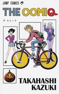 高橋和希『THE COMIQ』