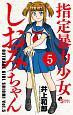 指定暴力少女 しおみちゃん(5)