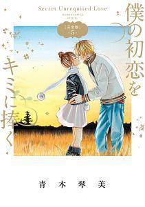 青木琴美『僕の初恋をキミに捧ぐ』